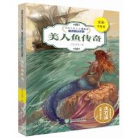 动物小说大王沈石溪・精读酷玩系列(全彩升级版):美人鱼传奇