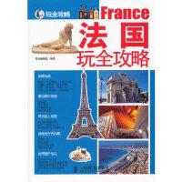 法国玩全攻略墨刻编辑部人民邮电出版社9787115265029