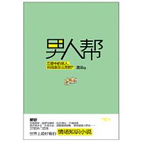 【旧书二手书9成新】男人帮 唐浚 9787540451240 湖南文艺出版社