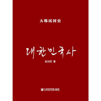 【新书店正版】大韩民国史 金光熙 社会科学文献出版社9787509762059