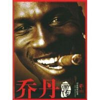 乔丹画传 司徒佩琪 中国广播电视出版社 9787504346544 【稀缺珍藏书籍,个人珍藏版本】
