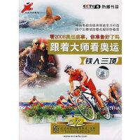 DVD-铁人三项/跟着大师看奥运