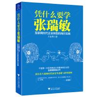 《凭什么要学张瑞敏:互联网时代企业转型的海尔实践》