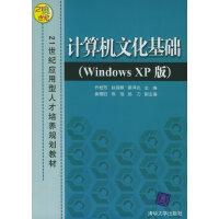 计算机文化基础(Windows XP版)――21世纪应用型人才培养规划教材