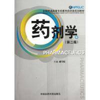 药剂学(第2版全国普通高等专科教育药学类规划教材) 胡巧红