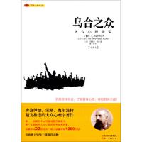 经典心理学文库:乌合之众(大众心理研究)(全译本) 9787201083704