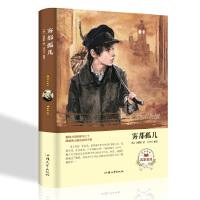正版 经典名著-雾都孤儿 (英) 狄更斯著 世界名著读本 外国小说文学 五六年级课外书读物 9-12岁小学生课外文