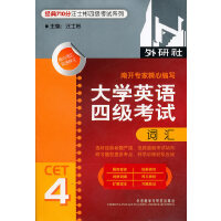 大学英语四级考试词汇