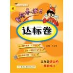 2017秋黄冈小状元达标卷 三年级语文(上)R人教版