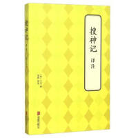 搜神记译注 (晋)干宝 9787550239586