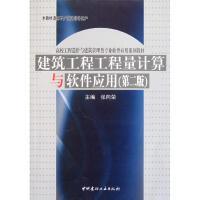 建筑工程工程量计算与软件应用(第2版) 中国建材工业出版社