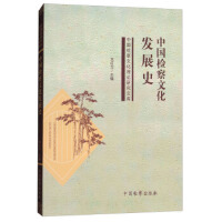 中国检察文化发展史(货号:A3) 刘红立 9787510216237 中国检察出版社书源图书专营店