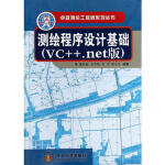 测绘程序设计基础(VC++ 版) 9787548710363 戴吾蛟,王中伟,范仲,张云生著 中南大学出版社有限责任公
