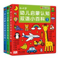 0-4岁幼儿启蒙认知双语小百科正版3册中英文绘本图书 宝宝书籍儿童绘本0-1-2-3-6周岁婴儿读物撕不烂早教书看图说
