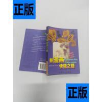 【二手旧书9成新】新漫画快捷之路 /自由鸟、颜开 著 连环画出版