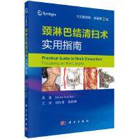 颈淋巴结清扫术实用指南(中文翻译版)