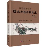 江苏省名中医梅九如临证经验选