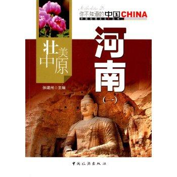 中国地理文化丛书:壮美中原-河南(一) 张建州 9787503251788 益源图书专营店
