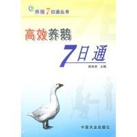 【旧书二手书9成新】高效养鹅7日通/养殖7日通丛书/陈维虎主编
