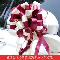 婚车拉花装饰副婚车队拉花彩带装饰婚礼婚房布置套装结婚用品节庆饰品 双色款 酒红 米白10条