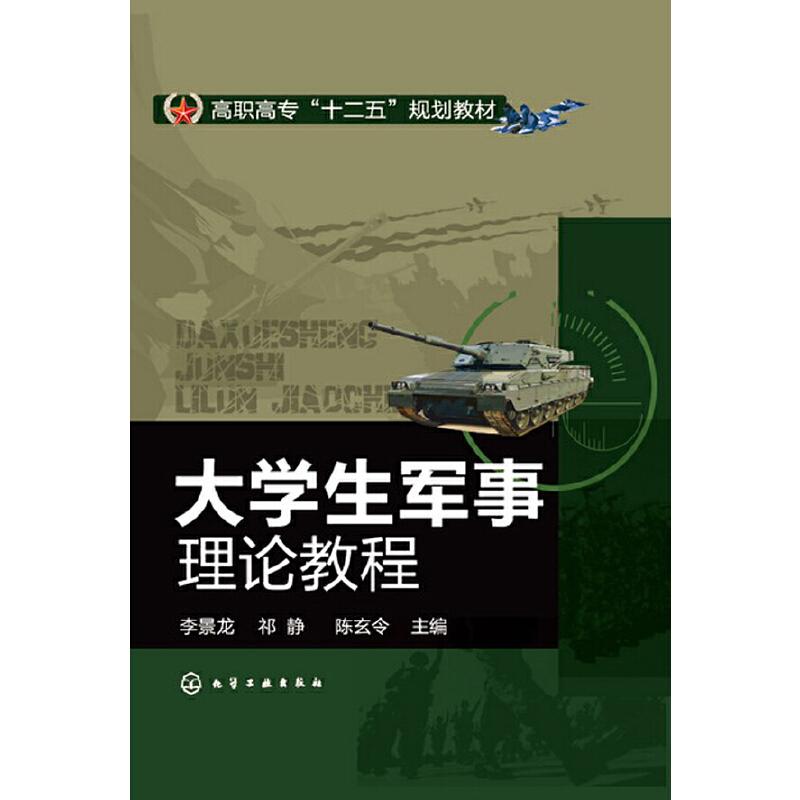 大学生军事理论教程(李景龙)