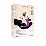 游荡者 现代土耳其小说的先驱之一尤瑟夫·阿提冈作品