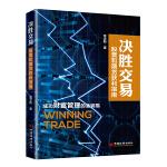 决胜交易 股票和期货获利指南