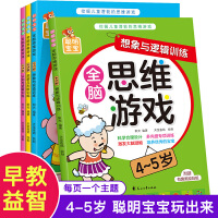 全脑思维游戏4-5岁 全4册