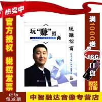正版包票玩赚招商 刘一苇 12DVD 视频讲座光盘影碟片