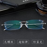 无螺丝超轻无框眼镜男女变色防蓝光韩版复古商务平光镜