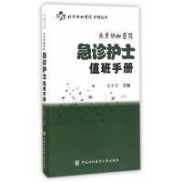 北京协和医院急诊护士值班手册