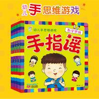 海润阳光・手指谣・幼儿手思维游戏(套装共4册)