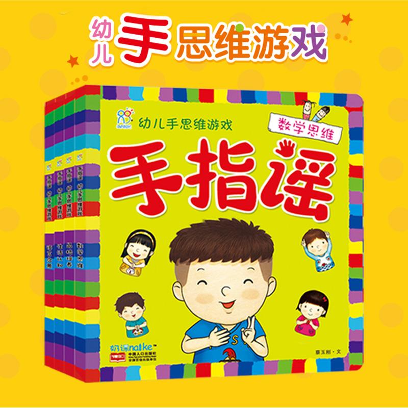 海润阳光·手指谣·幼儿手思维游戏(套装共4册) 活动的是手指 锻炼的是大脑 开心念歌谣 动手又动脑