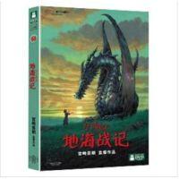 原装正版 动画片 地海战记 DVD9 (2006) 正版DVD 宫崎骏作品 卡通视频