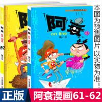 阿衰漫画61-62 共2册彩色小学生爆笑校园儿童7-9-12岁男孩漫画书少儿猫小乐搞笑幽默