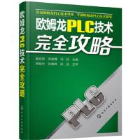 欧姆龙PLC技术完全攻略 高安邦,李逸博,马欣 化学工业出版社9787122253361