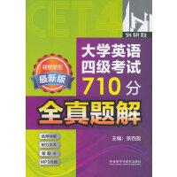 大学英语四级考试710分全真题解-调整题型最新版