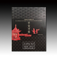 千文万华:中国历代漆器艺术(8开平)