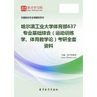 2021年哈尔滨工业大学体育部637专业基础综合(运动训练学、体育教学论)考研全套资料汇编(含本校或名校考研历年真题、