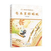 王一梅儿童文学获奖作品・书本里的蚂蚁