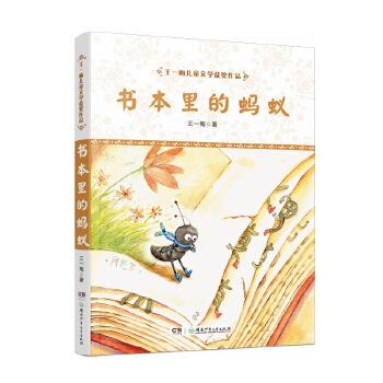 """王一梅儿童文学获奖作品·书本里的蚂蚁 精选""""五个一工程""""奖、国家图书奖得主王一梅的儿童文学获奖作品,让读者在一个个浪漫温馨的童话世界中,发掘生命中的真善美,感受关爱、相伴、宽容和奉献的力量。同时扩大孩子阅读量,在有趣的阅读中提升写作水平。"""