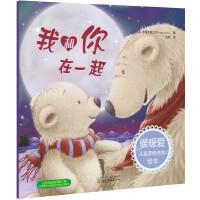 暖暖爱儿童亲情培养绘本--我和你,在一起