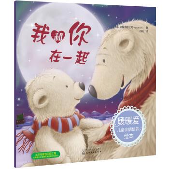 暖暖爱儿童亲情培养绘本--我和你,在一起 与亲人的良好关系对幼儿的成长至关重要,来自欧洲的温暖亲情绘本,让孩子感受爱学会爱,打好一生幸福的底子