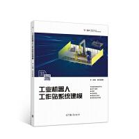 工业机器人工作站系统建模