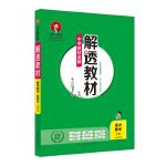 2019解透教材 高中数学 必修5 北师大版