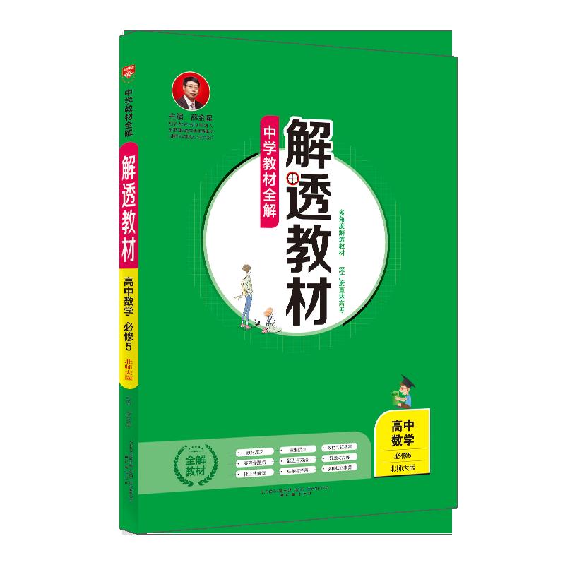 2019解透教材 高中数学 必修5 北师大版 一本可以当课本使用的教辅书!