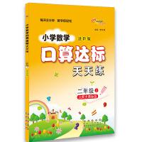 小学数学口算达标天天练二年级上册19秋(北师版)