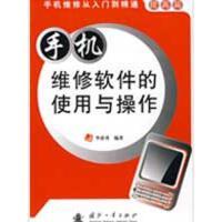 手机维修软件的使用与操作 李波勇