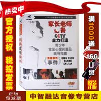 青少年常见心理问题及疏导指南 青春偶然事件(一)(4DVD)视频音像光盘影碟片