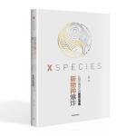 新物种爆炸:认知升级时代的新商业思维( 9787508679105 吴声 中信出版社